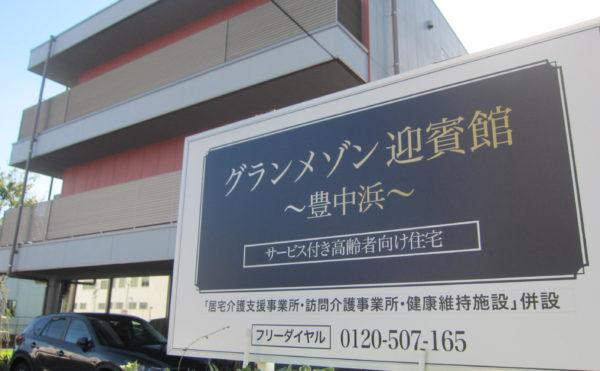 グランメゾン迎賓館豊中浜